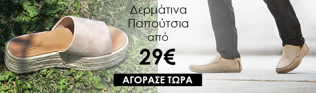 ed000d4dc72 Παπούτσια και Accessories | MYSHOE.GR | e-shop