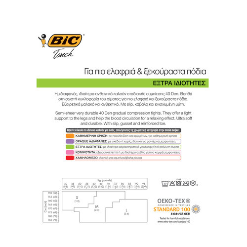 Bic Support 40D - Καλσόν - ΜΑΥΡΟ