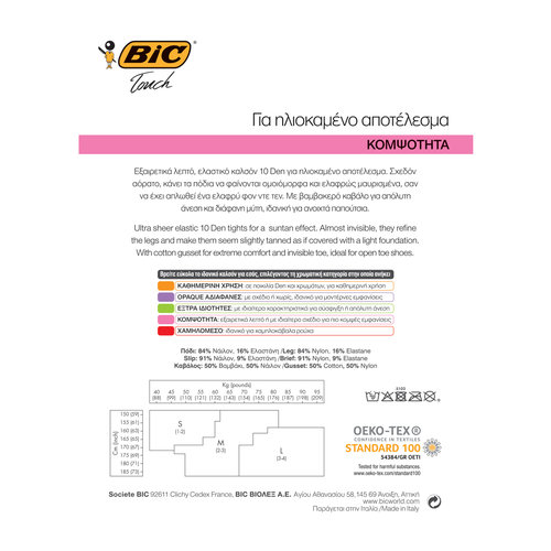 Bic Suntan Effect Toffee - Καλσόν - ΜΠΕΖ