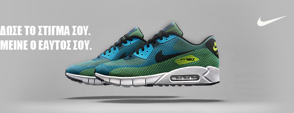 Παπούτσια Nike για τον Άνδρα, τη Γυναίκα και το Παιδί!