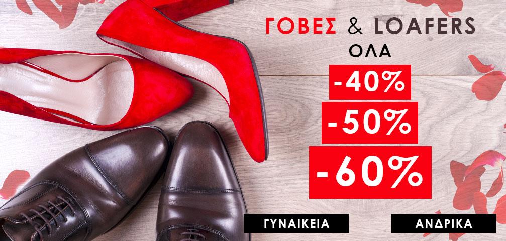 Παπούτσια και Accessories  09f4d9e1145